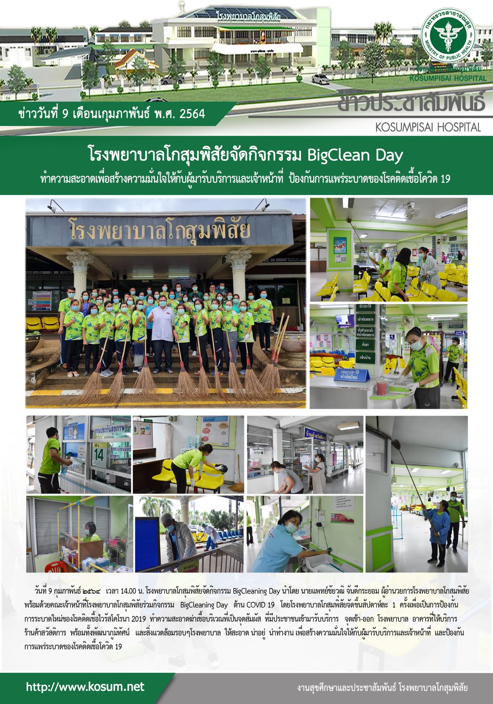 ฺBig Clean Day-9 กพ64